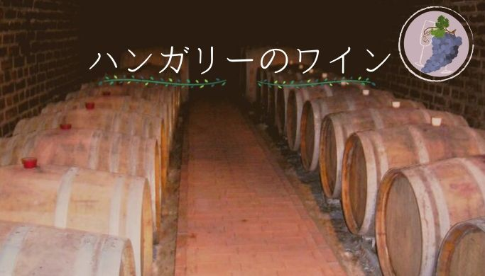 ハンガリーで飲みたいワイン 世界三大貴腐ワインの一つはハンガリー産
