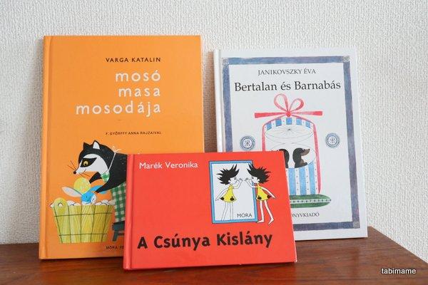 ハンガリーの絵本