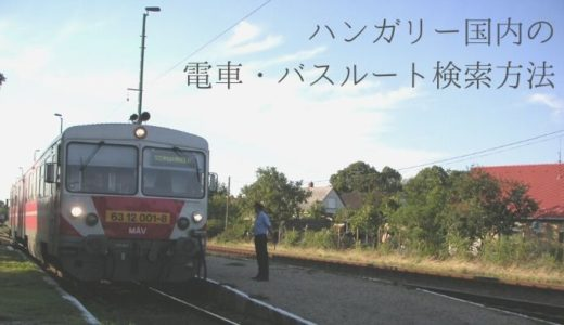 ハンガリー各都市への行き方を調べる方法 電車・バスルートを一気に検索!