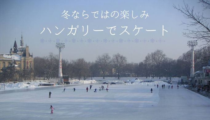 冬のブダペストで楽しむ!冬季限定スケートリンク情報まとめ