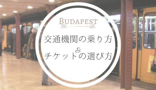ブダペストは地下鉄・トラム・バスが便利!チケットの種類と乗り方