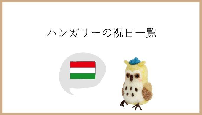 旅行を予約する前にチェック!ハンガリーの祝日【2020年】